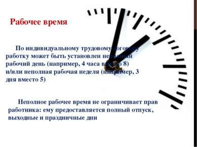 Рабочее время По индивидуальному трудовому договору работку может быть устано...