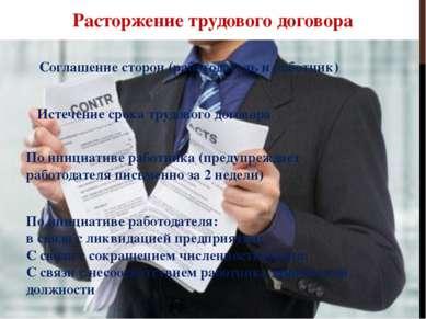 Расторжение трудового договора Соглашение сторон (работодатель и работник) Ис...