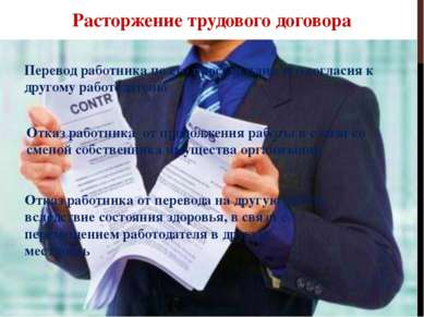 Расторжение трудового договора Перевод работника по его просьбе или с его сог...