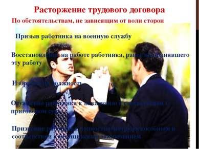 Расторжение трудового договора По обстоятельствам, не зависящим от воли сторо...