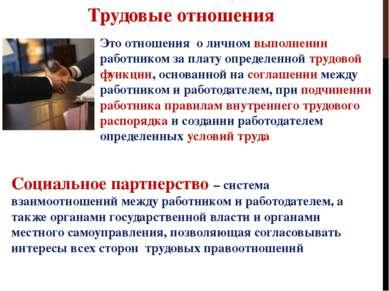 Трудовые отношения Это отношения о личном выполнении работником за плату опре...