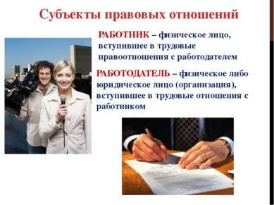 Субъекты правовых отношений РАБОТНИК – физическое лицо, вступившее в трудовые...