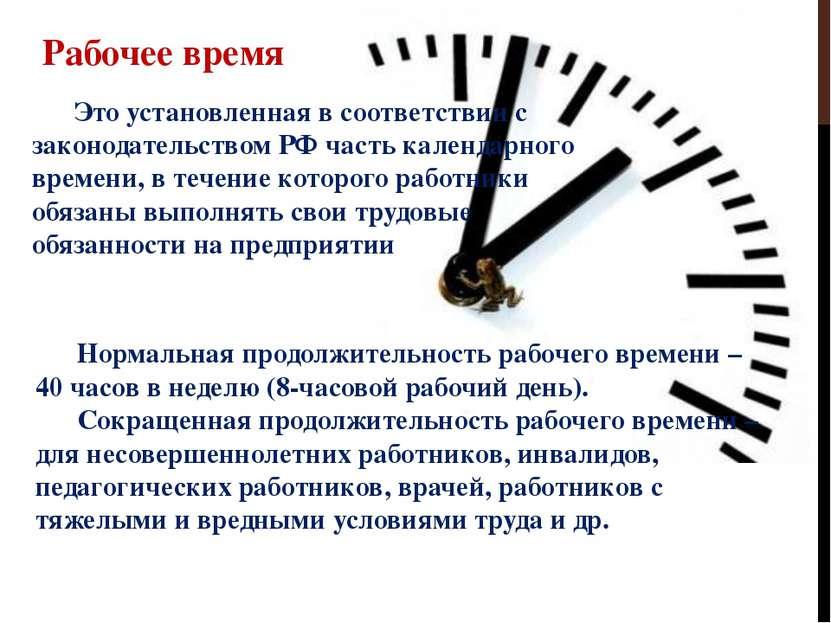 Рабочее время Это установленная в соответствии с законодательством РФ часть к...