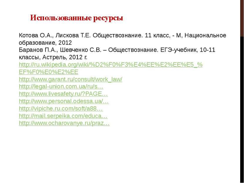 Использованные ресурсы Котова О.А., Лискова Т.Е. Обществознание. 11 класс, - ...