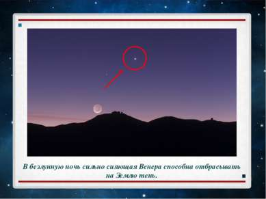 В безлунную ночь сильно сияющая Венера способна отбрасывать на Землю тень.