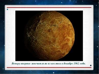 Венеру впервые запечатлели из космоса в декабре 1962 года.