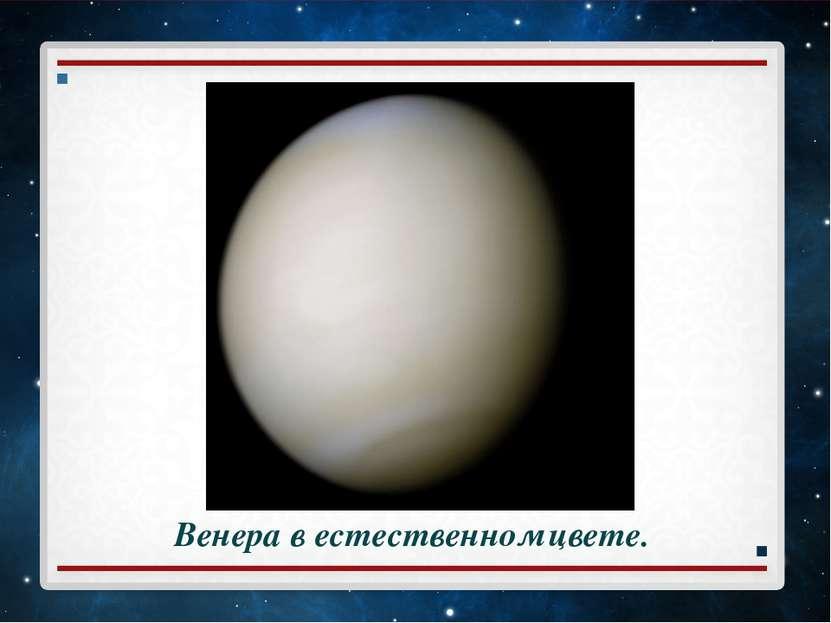 Венера в естественном цвете.