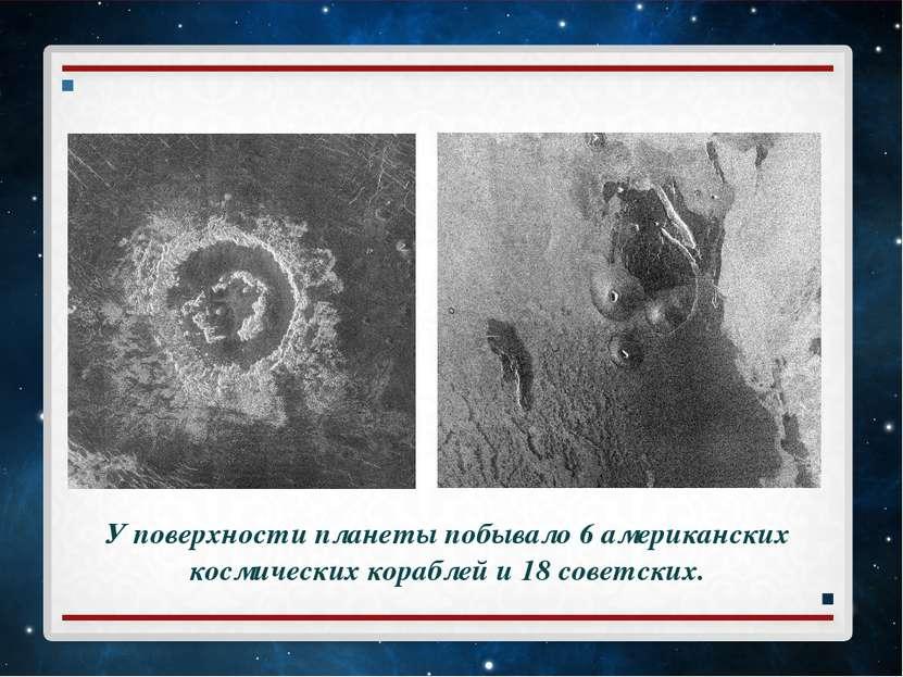 У поверхности планеты побывало 6 американских космических кораблей и 18 совет...