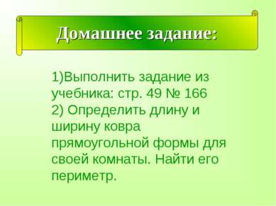 Домашнее задание: 1)Выполнить задание из учебника: стр. 49 № 166 2) Определит...