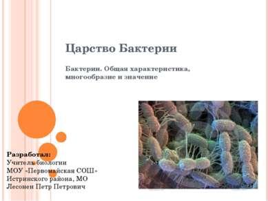 Царство Бактерии Бактерии. Общая характеристика, многообразие и значение Разр...