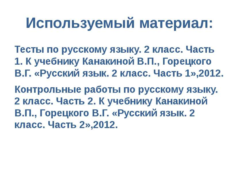 Используемый материал: Тесты по русскому языку. 2 класс. Часть 1. К учебнику ...