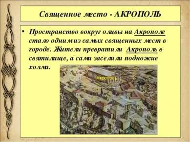Священное место - АКРОПОЛЬ Пространство вокруг оливы наАкрополе стало одним ...