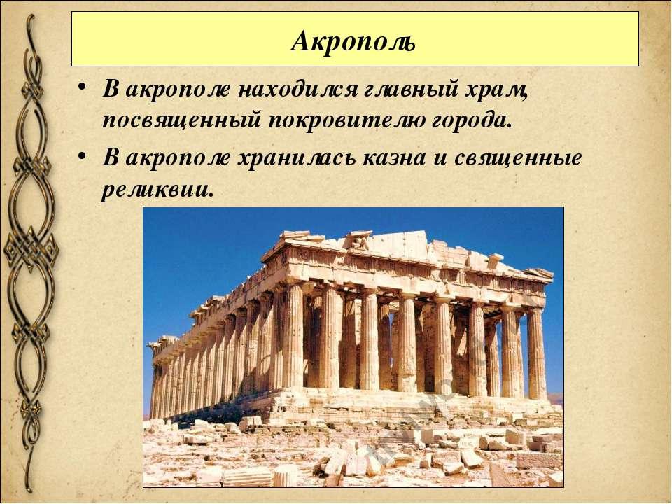 Акрополь В акрополе находился главный храм, посвященный покровителю города. В...