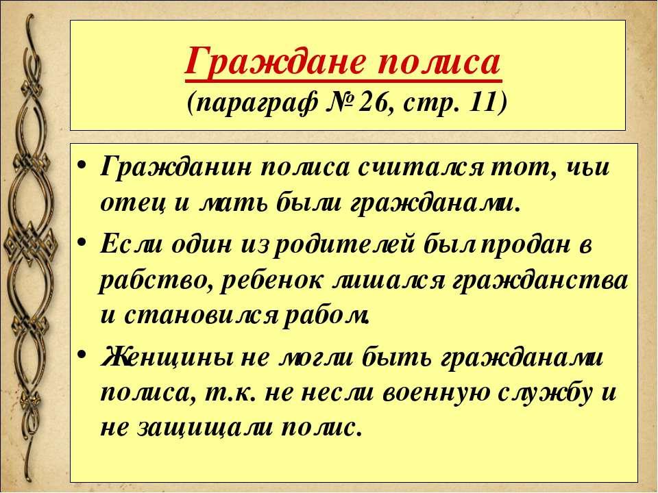 Граждане полиса (параграф № 26, стр. 11) Гражданин полиса считался тот, чьи о...