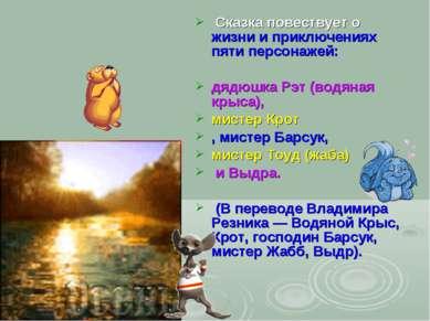 Сказка повествует о жизни и приключениях пяти персонажей: дядюшка Рэт (водяна...