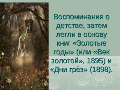 Воспоминания о детстве, затем легли в основу книг «Золотые годы» (или «Век зо...