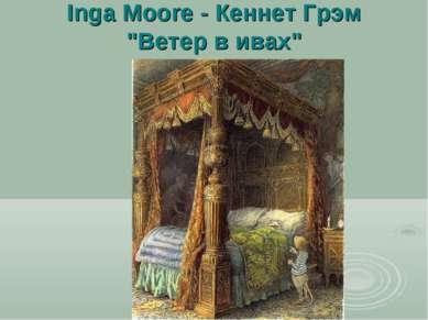 "Inga Moore - Кеннет Грэм ""Ветер в ивах"""