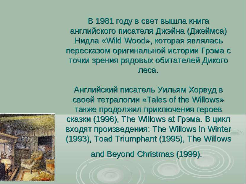 В 1981 году в свет вышла книга английского писателя Джэйна (Джеймса) Нидла «W...