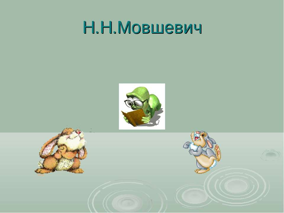 Н.Н.Мовшевич