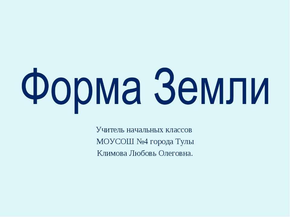 Учитель начальных классов МОУСОШ №4 города Тулы Климова Любовь Олеговна.