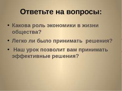 Ответьте на вопросы: Какова роль экономики в жизни общества? Легко ли было пр...