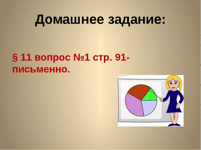 Домашнее задание: § 11 вопрос №1 стр. 91- письменно.