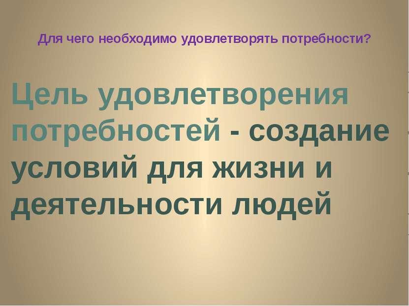 Для чего необходимо удовлетворять потребности? Цель удовлетворения потребност...