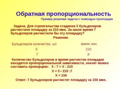Обратная пропорциональность Пример решения задачи с помощью пропорции Задача....