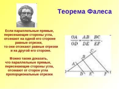 Теорема Фалеса Если параллельные прямые, пересекающие стороны угла, отсекают ...