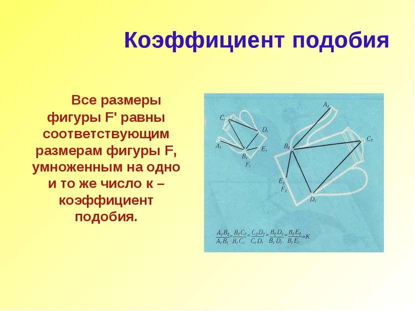 Коэффициент подобия Все размеры фигуры F' равны соответствующим размерам фигу...