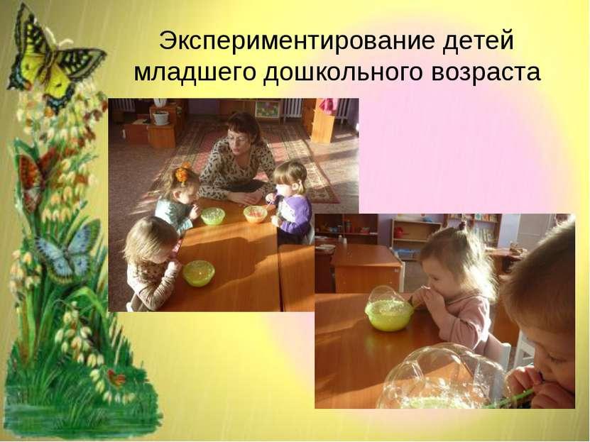 Экспериментирование детей младшего дошкольного возраста