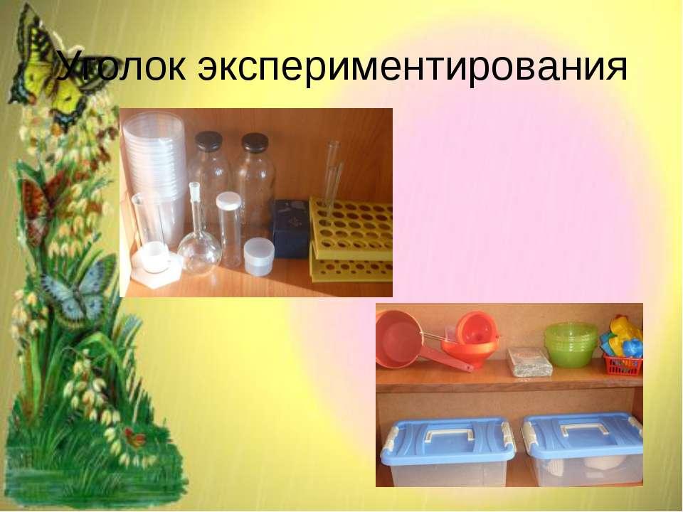 Уголок экспериментирования