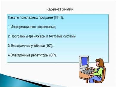 Кабинет химии Пакеты прикладных программ (ППП): Информационно–справочные; Про...