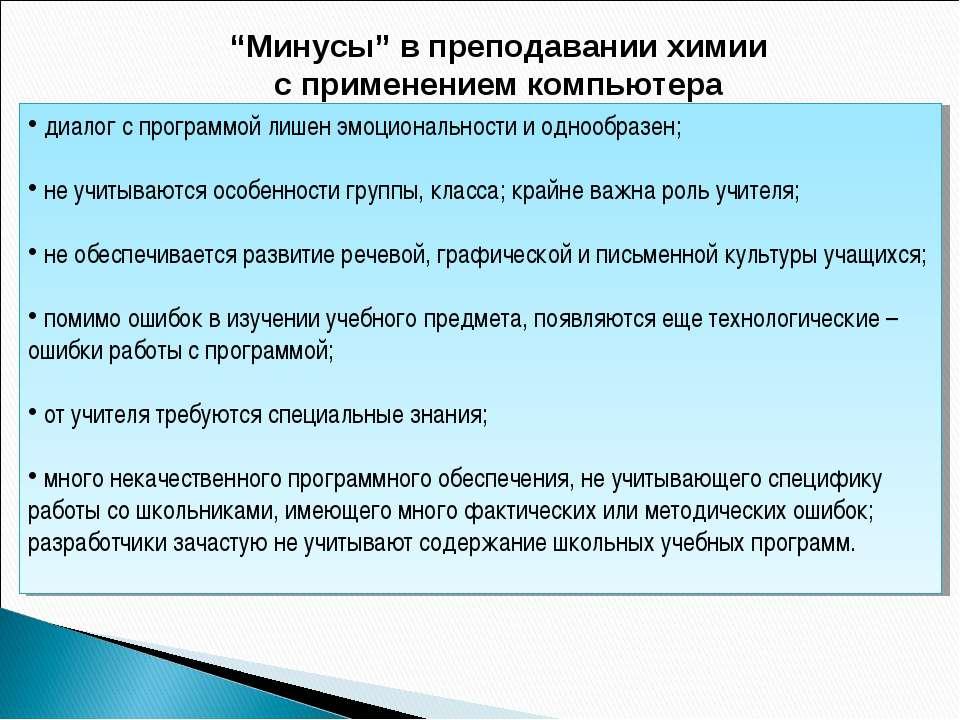 """""""Минусы"""" в преподавании химии с применением компьютера диалог с программой ли..."""