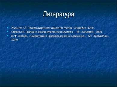 Литература Жульнев Н.Я. Правила дорожного движения. Москва «Академия» 2004г. ...