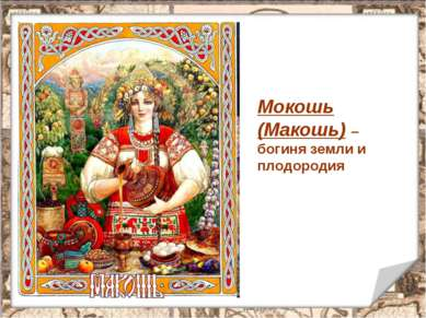 Мокошь (Макошь) – богиня земли и плодородия