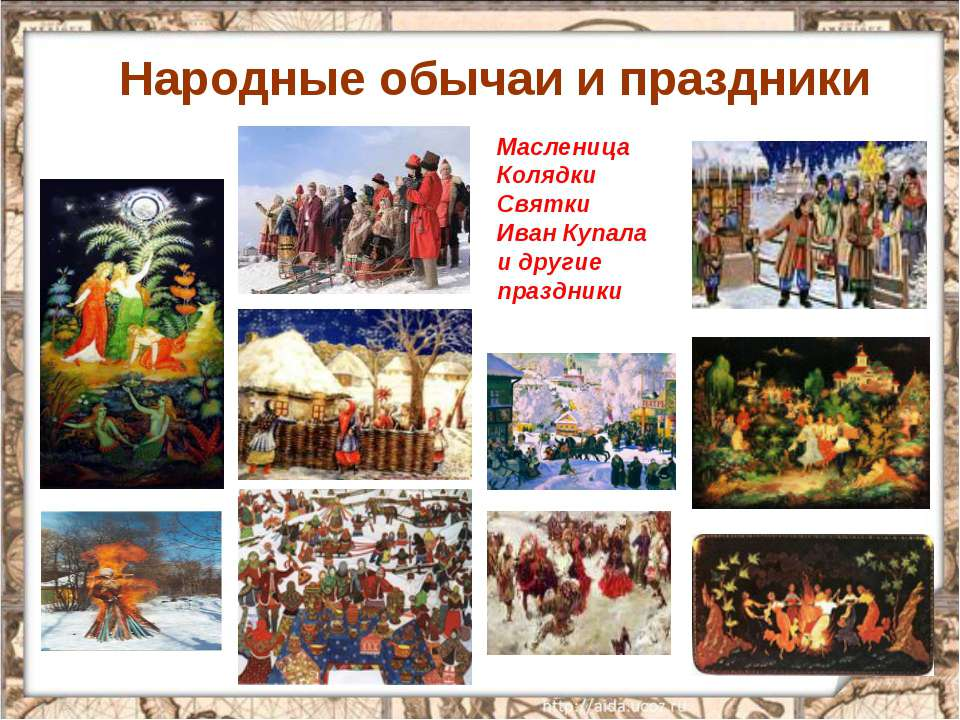 Масленица Колядки Святки Иван Купала и другие праздники Народные обычаи и пра...
