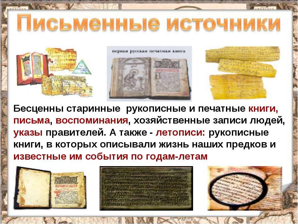 Бесценны старинные рукописные и печатные книги, письма, воспоминания, хозяйст...