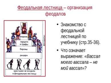 Феодальная лестница – организация феодалов Знакомство с феодальной лестницей ...