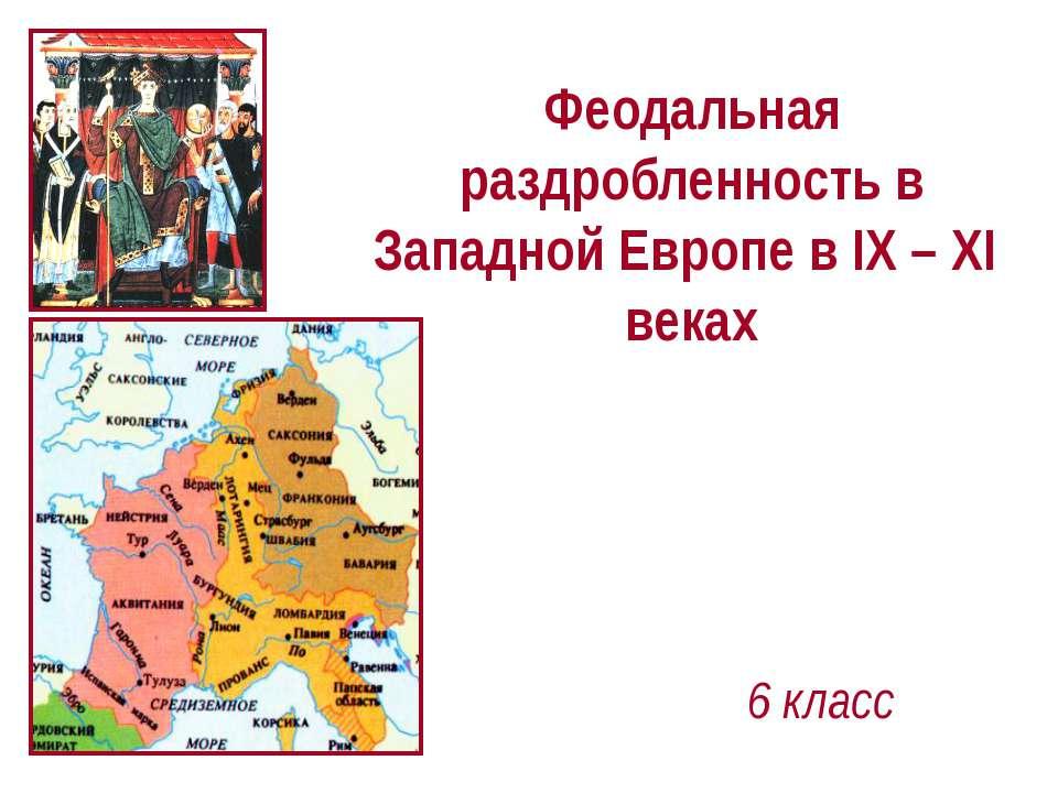 Феодальная раздробленность в Западной Европе в IX – XI веках 6 класс