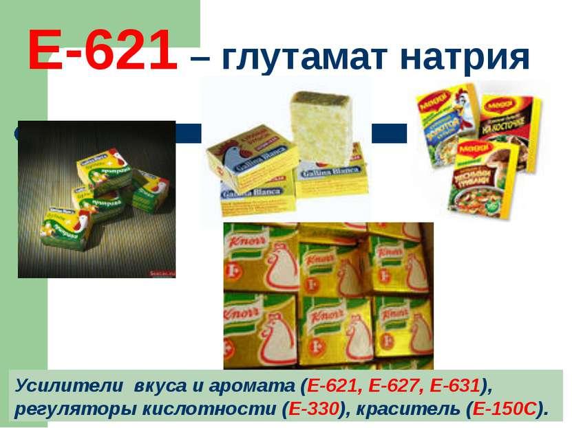 Е-621 – глутамат натрия Усилители вкуса и аромата (Е-621, Е-627, Е-631), регу...