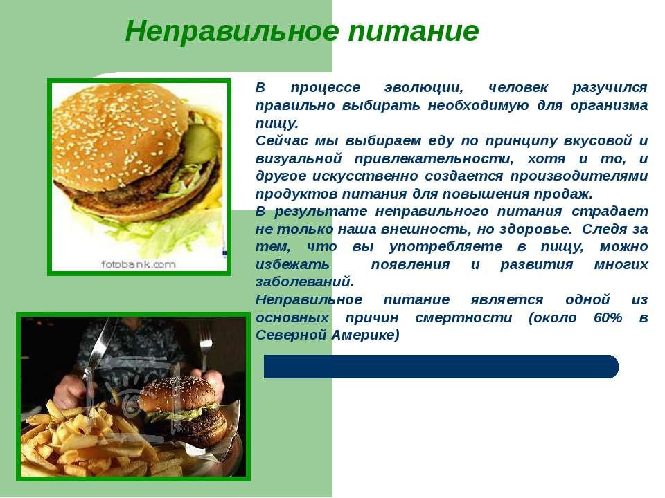 гамбургеры, и человек