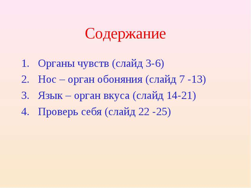 Содержание Органы чувств (слайд 3-6) Нос – орган обоняния (слайд 7 -13) Язык ...