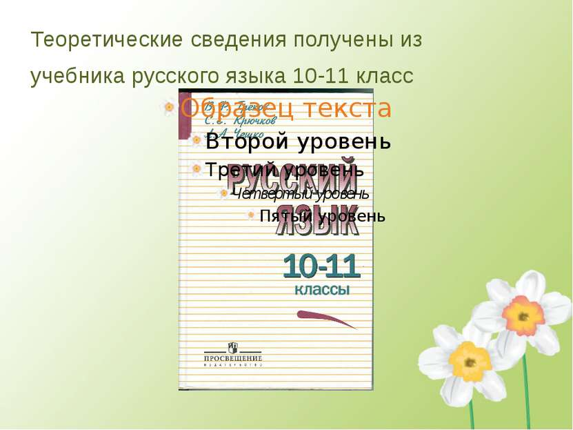 Авторский коллектив из МБОУ СОШ № 26 г.Пензы: Бондина Ксения, Александрова Л....