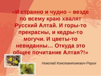 «И странно и чудно – везде по всему краю хвалят Русский Алтай. И горы-то прек...