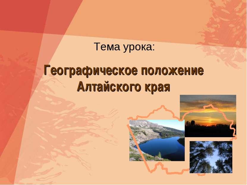 Географическое положение Алтайского края Тема урока: