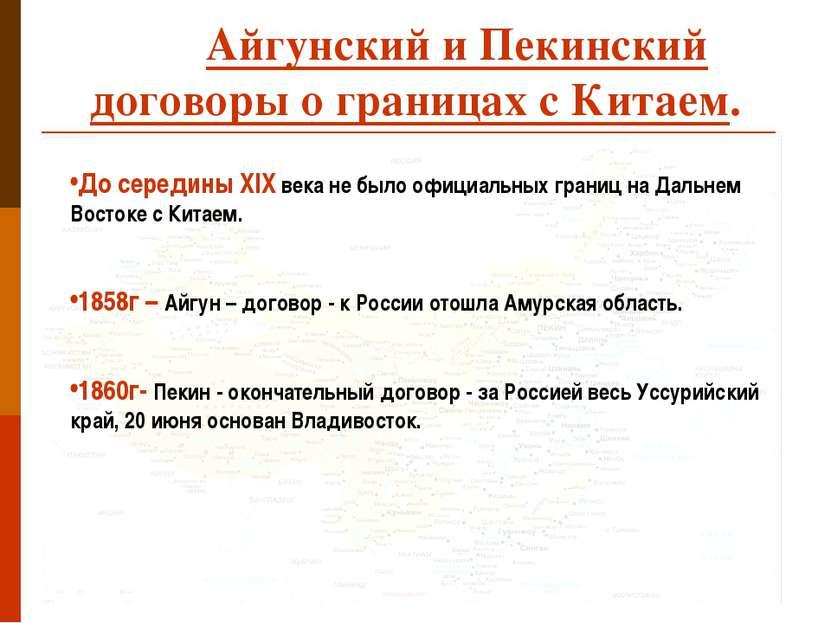 Айгунский и Пекинский договоры о границах с Китаем. До середины XIX века не б...