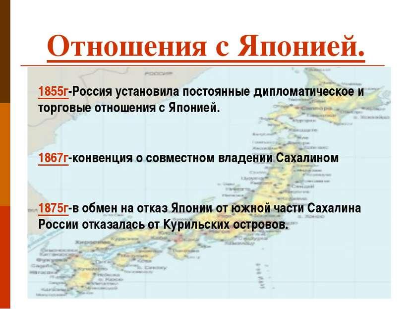 Отношения с Японией. 1855г-Россия установила постоянные дипломатическое и тор...