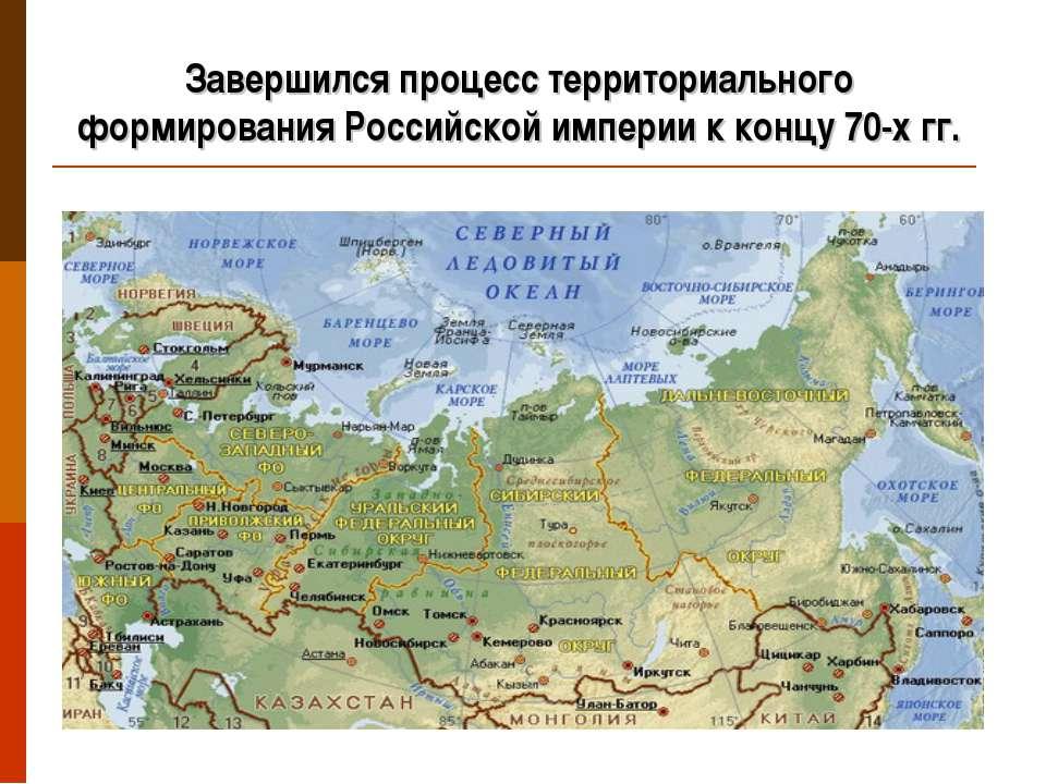 Завершился процесс территориального формирования Российской империи к концу 7...