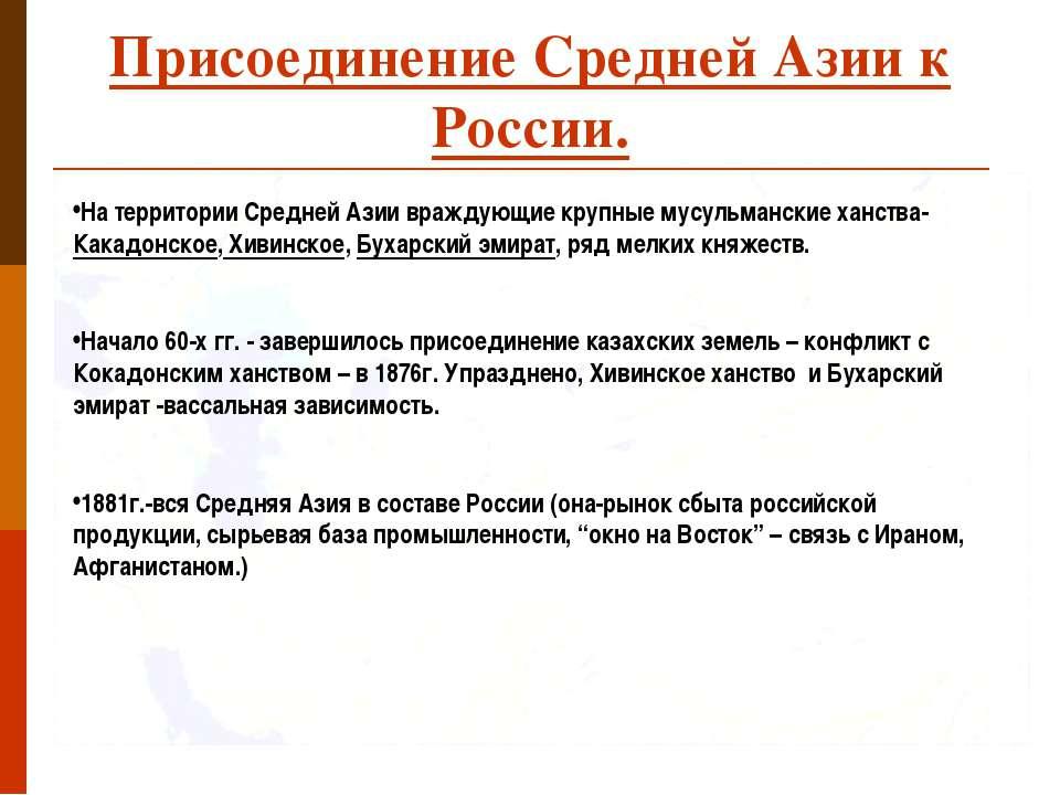 Присоединение Средней Азии к России. На территории Средней Азии враждующие кр...